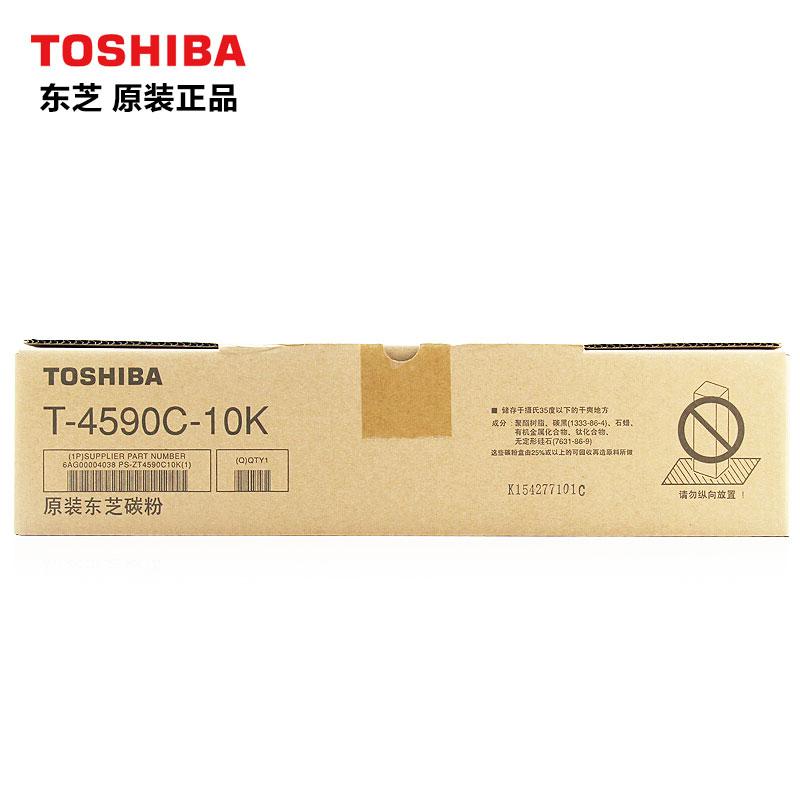 东芝(TOSHIBA)T-4590C-10K 墨粉( 适用于: e-STUDIO 256/306/356/456/506/306S/256S/356S/456S/306SD)
