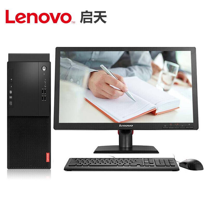 联想(Lenovo) 联想台式机启天M415商用台式机办公电脑 主机+19.5英寸显示器 i5-7500 4G 1TB 2G独显 DVD