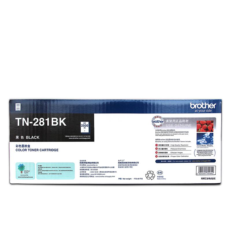 兄弟(brother)TN-281BK 原装黑色粉盒(适用于:HL-3170CDW / HL-3150CDN / MFC-9140CDN / DCP-9020CDN / MFC-9340CDW)