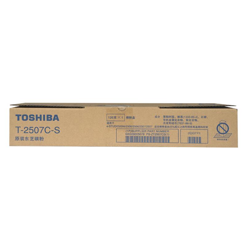 东芝(TOSHIBA)T-2507C-S-5K原装 碳粉墨粉盒 (适用于:e-STUDIO2006/2306/2506/2307/2507)