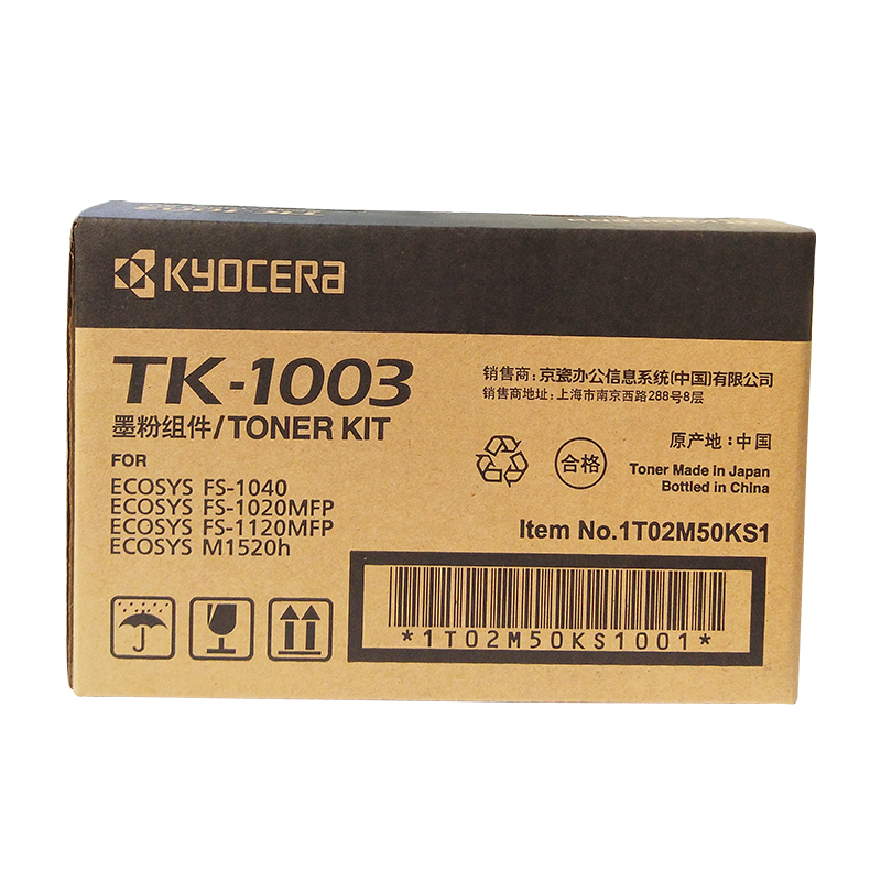 京瓷(KYOCERA)TK-1003墨粉盒(适用于:FS-1040/1020/1120MFP)