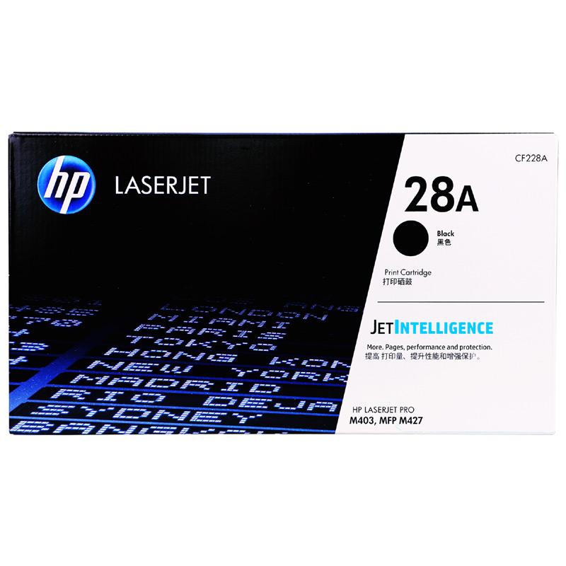 惠普(HP)CF228A 黑色硒鼓 28A (适用于:HP LaserJet Pro M403 、 MFP M427 系列)