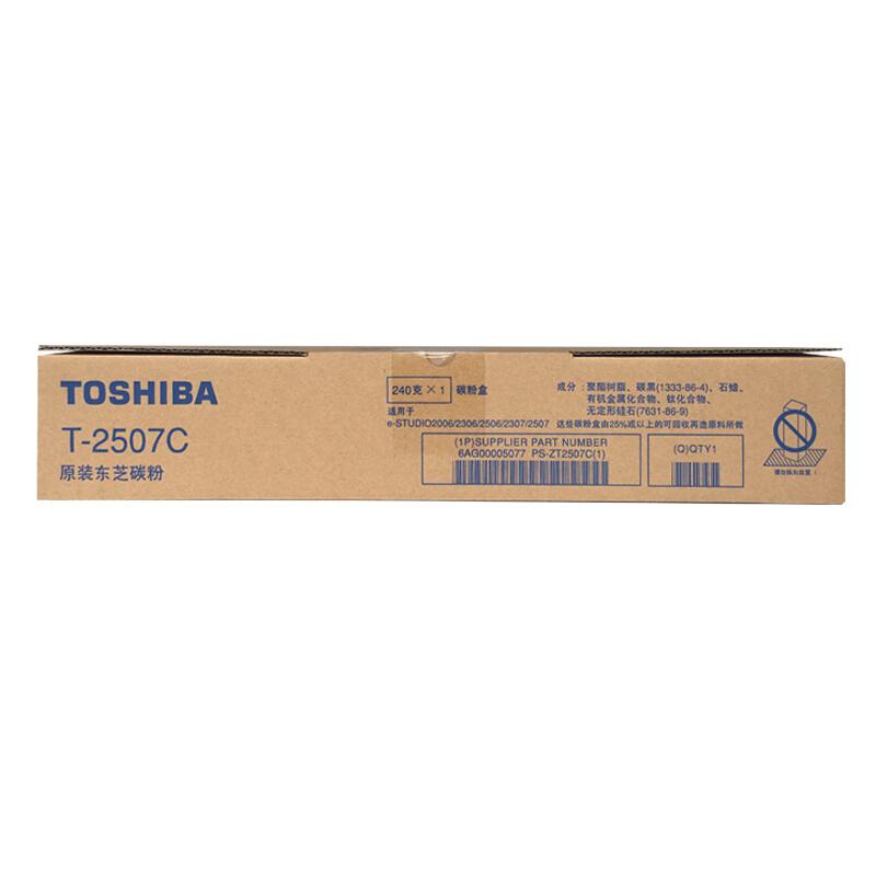 东芝(TOSHIBA)T-2507C 墨粉盒(碳粉)(适用于:2006 2306 2506)