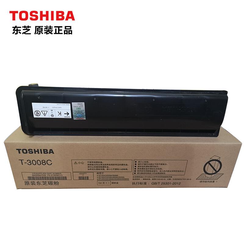 东芝(TOSHIBA)T-3008C原装耗材 碳粉 墨粉盒 (适用于:E2508A;3008A;3508A;4508A)