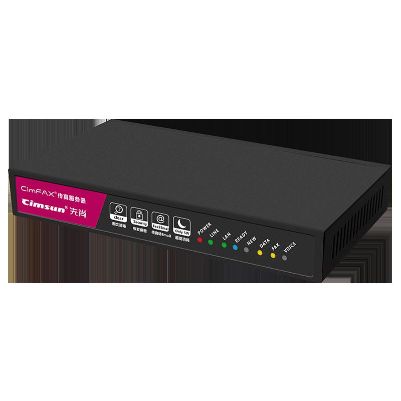 先尚(CimFAX)C5 传真服务器 网络传真机 电脑数码无纸传真一体机 企业级电子传真机 标准版  20用户 2GB储存