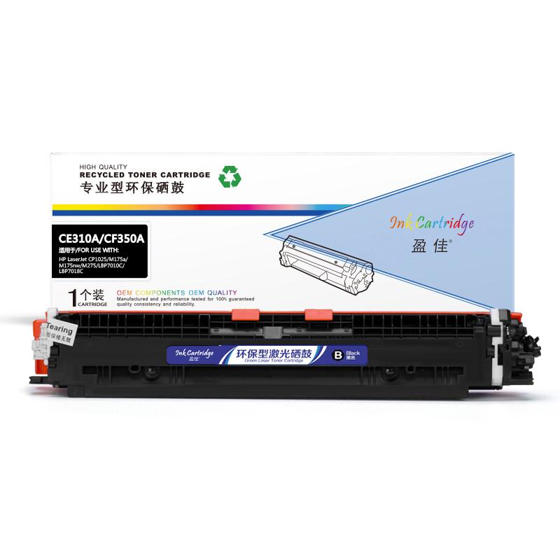盈佳YJ CE310(126A)/CF350A(130A)黑粉(带芯片) 适用于:HP LaserJet CP1025/M175a/M175nw/M275/LBP7010C/LBP7018C