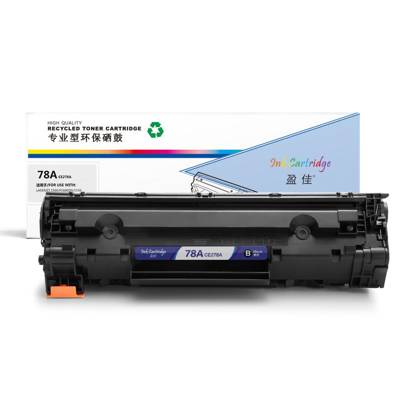 盈佳YJ CE278A黑鼓(带芯片) 适用于:LaserJet P1566,P1606dn , M1536dnf