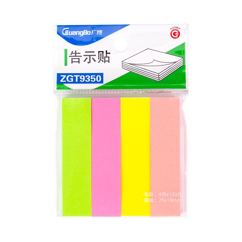 广博(GuangBo)12本装便利贴76*19mm便签纸便签本子标签贴ZGT9350