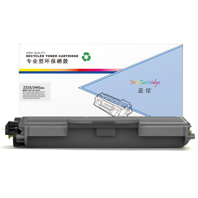 盈佳YJ TN2215/2441黑粉 适用于:HL-2240D,HL-2250DN,DCP-7060D,MFC-7360,MFC-7470D,MFC-7860DN