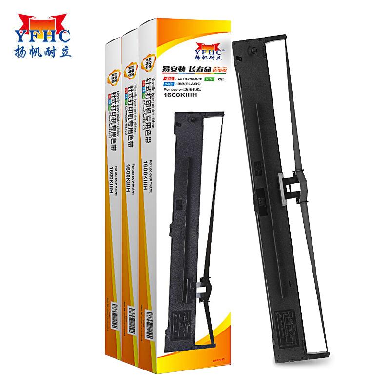 扬帆耐立YFHC 爱普生LQ1600KⅢH/FX2190色带架(带头卡)/3个套装 适用于:爱普生 EPSON 1600KIII H/FX2090/2190 BK/136KW/2090C/FX2175/1600K4H