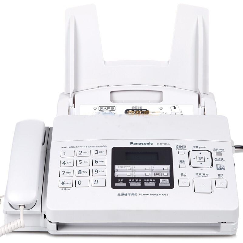 松下(Panasonic)KX-FP7009CN 普通纸传真机