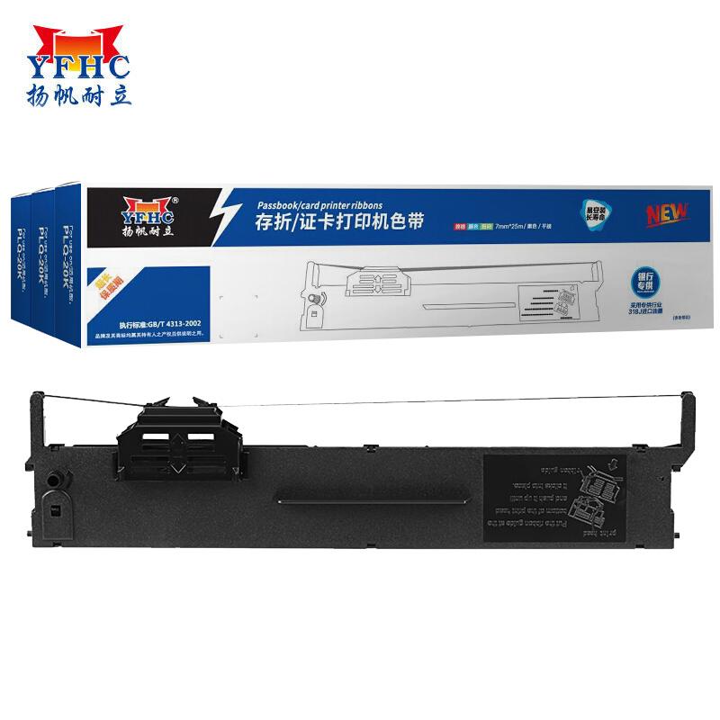 扬帆耐立YFHC 爱普生PLQ20色带架(带头卡) 银行专供版/3个套装 适用于:爱普生 EPSON PLQ-20K/LQ90KP/20M/20KM/30K