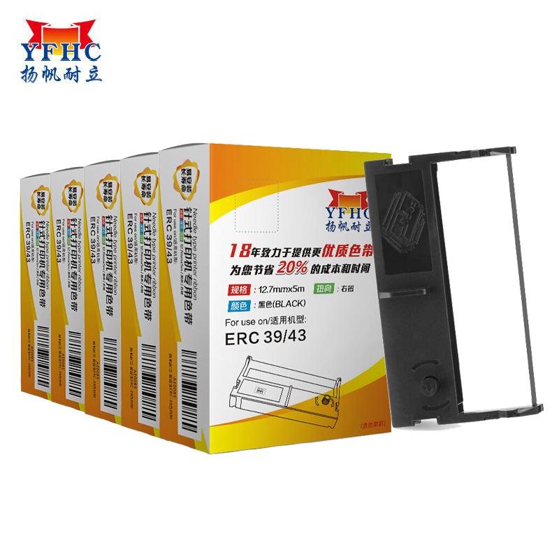 扬帆耐立YFHC 爱普生ERC39/新广电运通DT7000/H68NL/H68L/H68N色带架/5个套装 适用于:爱普生 EPSONERC-39/43/6040T/SMP2000/2010/S76/方向科技2000/STAR330税控机