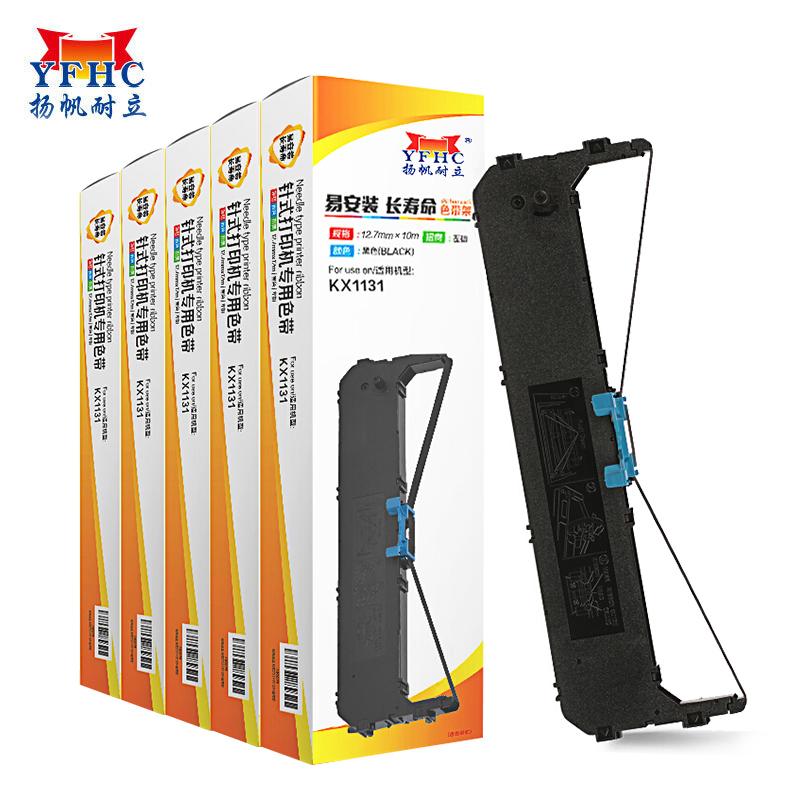 扬帆耐立YFHC 松下KXP1131/181色带架(带头卡)/5个套装  适用于:松下 PANASONIC KX-1131/180/181BK(W/D)/KX-P3200/1668 /DS2600/80P-2/得实2600/2600K