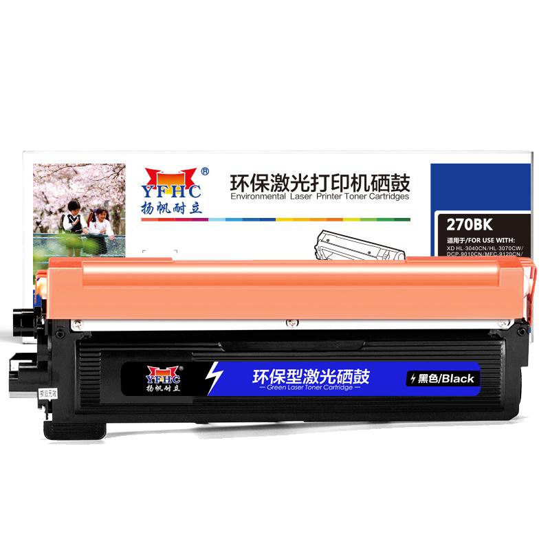 扬帆耐立YFHC TN270黑粉 适用于:兄弟DCP-9010CN/HL-3040CN/HL-3070CW/MFC-9120CN/MFC-9320CW
