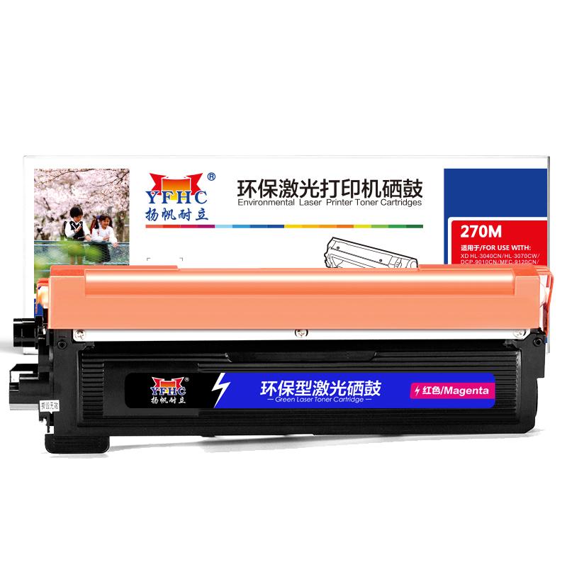 扬帆耐立YFHC TN270红粉 适用于:兄弟DCP-9010CN/HL-3040CN/HL-3070CW/MFC-9120CN/MFC-9320CW