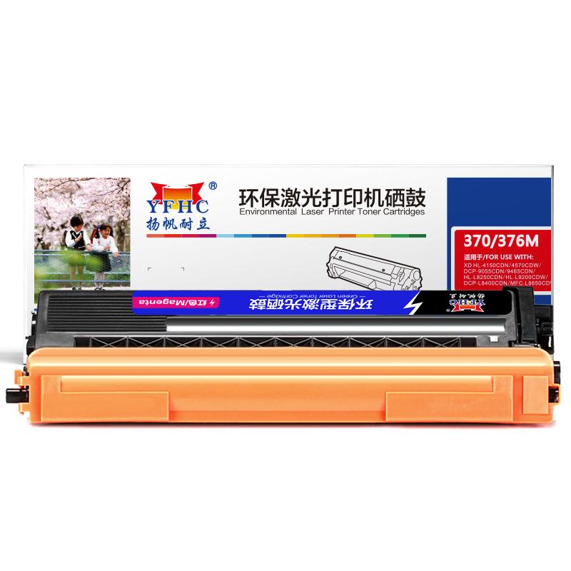 扬帆耐立YFHC TN370/376红粉 适用于:兄弟HL-4150CDN/HL-4570CDW/DCP-9055CDN/MFC-9465CDN