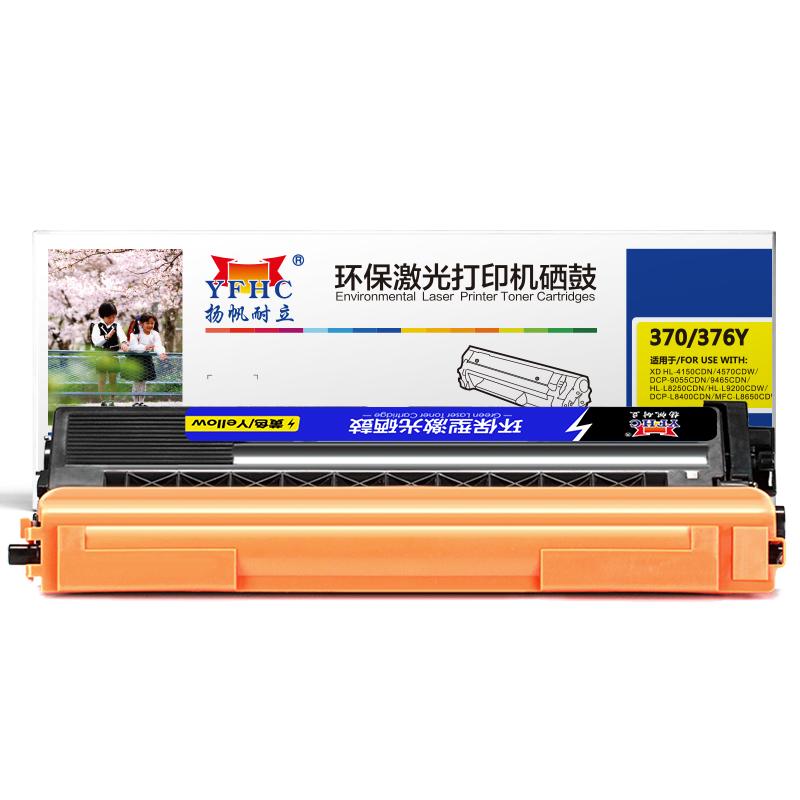 扬帆耐立YFHC TN370/376黄粉 适用于:兄弟HL-4150CDN/HL-4570CDW/DCP-9055CDN/MFC-9465CDN