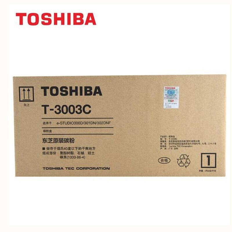 东芝(TOSHIBA) 原装粉盒 T-3003C 适用机型:东芝300D 301DN 302DNF