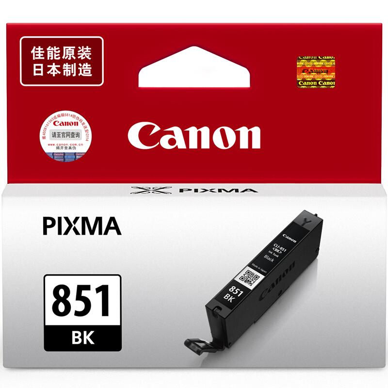 佳能(Canon) CLI-851BK 黑色墨盒 (适用机型:MX928、MX728、MG7580、MG7180、MG6680、MG6400、MG6380、MG5680、MG5580、MG5480、iP7280、iP8780、iX6780、iX6880)