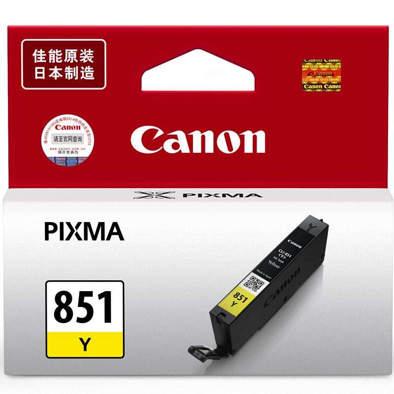 佳能(Canon)CLI-851Y 黄色墨盒 (适用于:MX928;MX728;MG7580;MG7180;MG6680;MG6400)