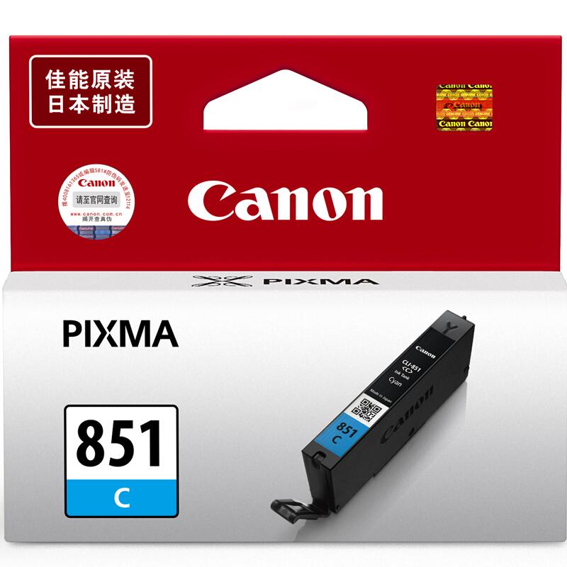 佳能(Canon) CLI-851C 青色墨盒 (适用机型:MX928;MX728;MG7580;MG7180;MG6680;MG6400;MG6380)