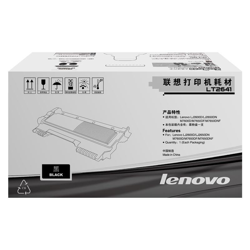 联想(lenovo)LT2641黑粉(适用于:LJ2600D 2650DN M7600 M7600D M7650DF M7650DNF打印机)