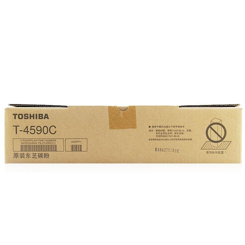 东芝(TOSHIBA)T-4590C-30K高容粉盒 700克 黑色碳粉/墨粉盒 (适用于:e-STUDIO 256;306;356;456)