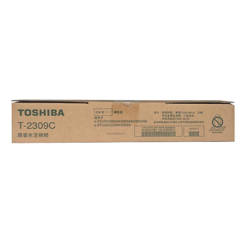 东芝(TOSHIBA)T-2309C原装碳粉(墨粉)(适用于:e-STUDIO2303A/2303AM/2803AM/2309A/2809A)