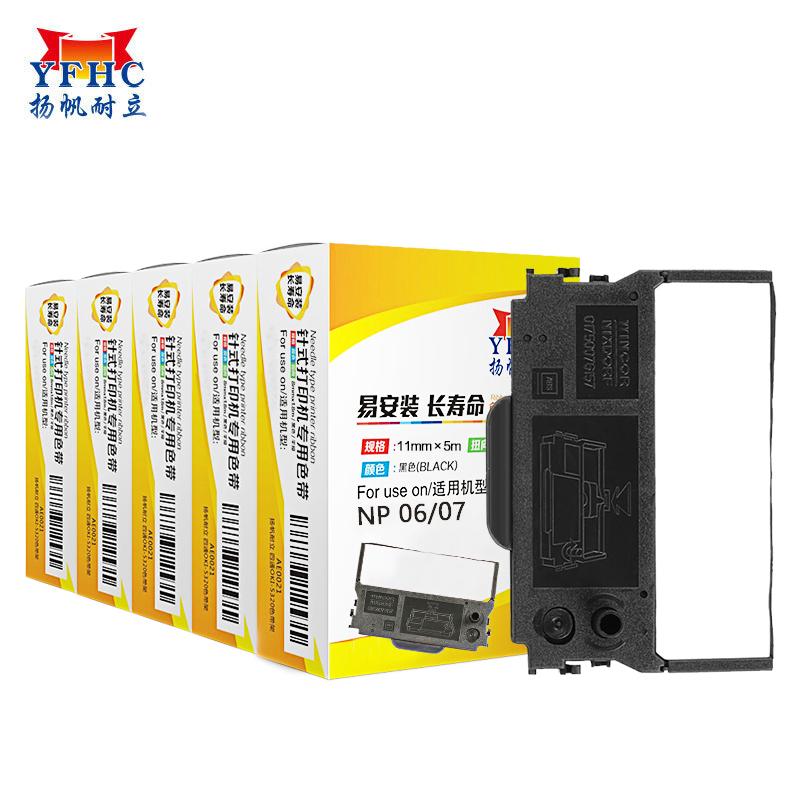 扬帆耐立YFHC 西门子NP06色带架/5个套装 适用于:西门子 NP06/07/2550/ND06/2250/1500