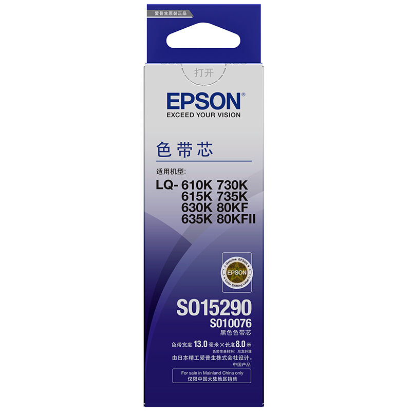 爱普生(Epson)LQ630K/C13S010076 黑色色带芯 (适用于:LQ-610K;LQ-615K;LQ-630K;LQ-635K;LQ-730K;LQ-735K)