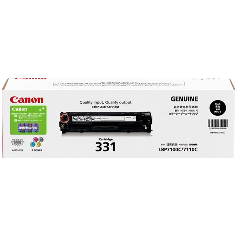 佳能(Canon) CRG-331 BK 黑色硒鼓(适用于:LBP7110Cw/LBP7100Cn/iC MF8280Cw/iC MF8250Cn)