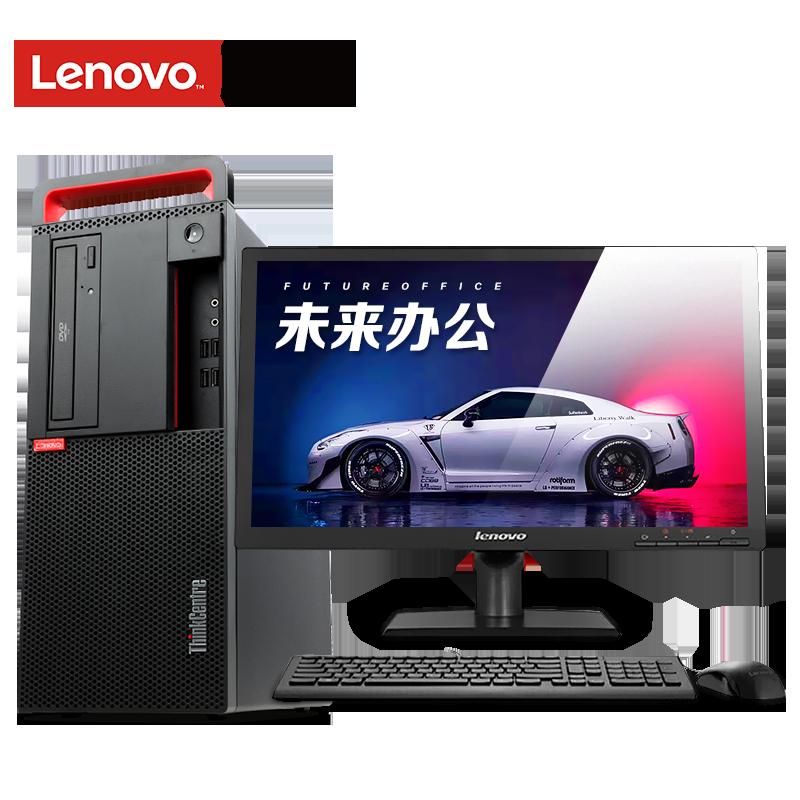 联想(Lenovo)ThinkCentre M710T 商用台式机办公电脑
