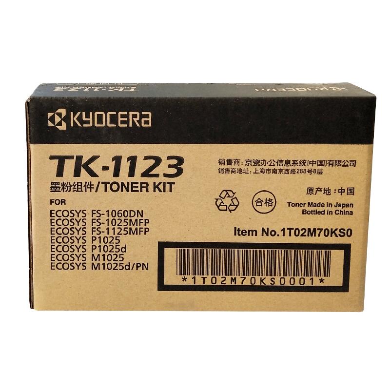 京瓷(KYOCERA)TK-1123黑粉(適用于:1060DN/1025/1125MFP)