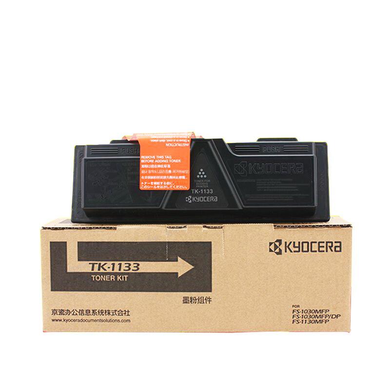 京瓷(KYOCERA)TK-1133黑粉(適用于:M2030 M2530DN)