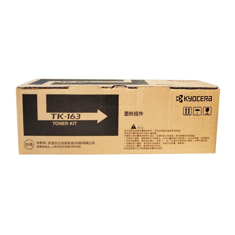 京瓷(KYOCERA)TK-163黑粉(適用于:P2035d)