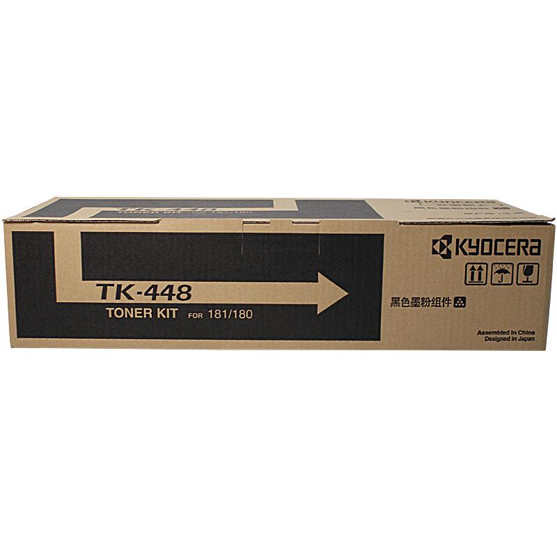 京瓷(KYOCERA)TK-448黑粉(适用于:TASKalfa180/18)