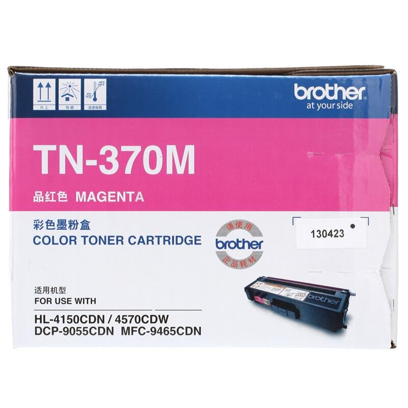 兄弟(brother)TN-370M 品红色墨粉盒(适用于:HL-4150CDN/HL-4570CDW/DCP-9055CDN/MFC-9465CDN)