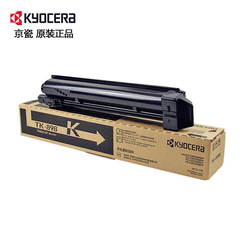 京瓷(KYOCERA)TK-898黑色粉盒(250g) (適用于:FS-C8020/8525/8520/8525MF)