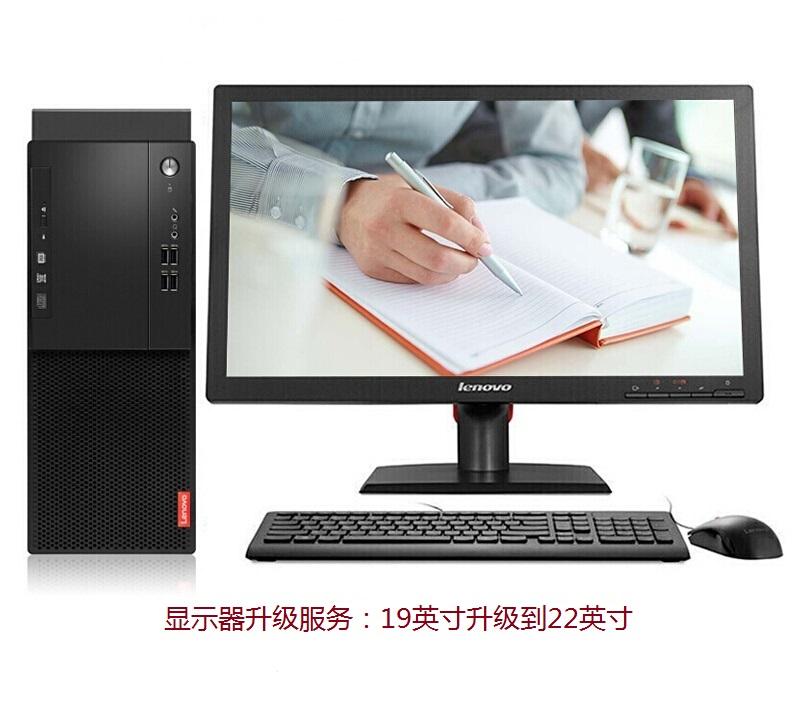 联想(Lenovo) 台式计算机显示器升级服务:19英寸升级到22英寸