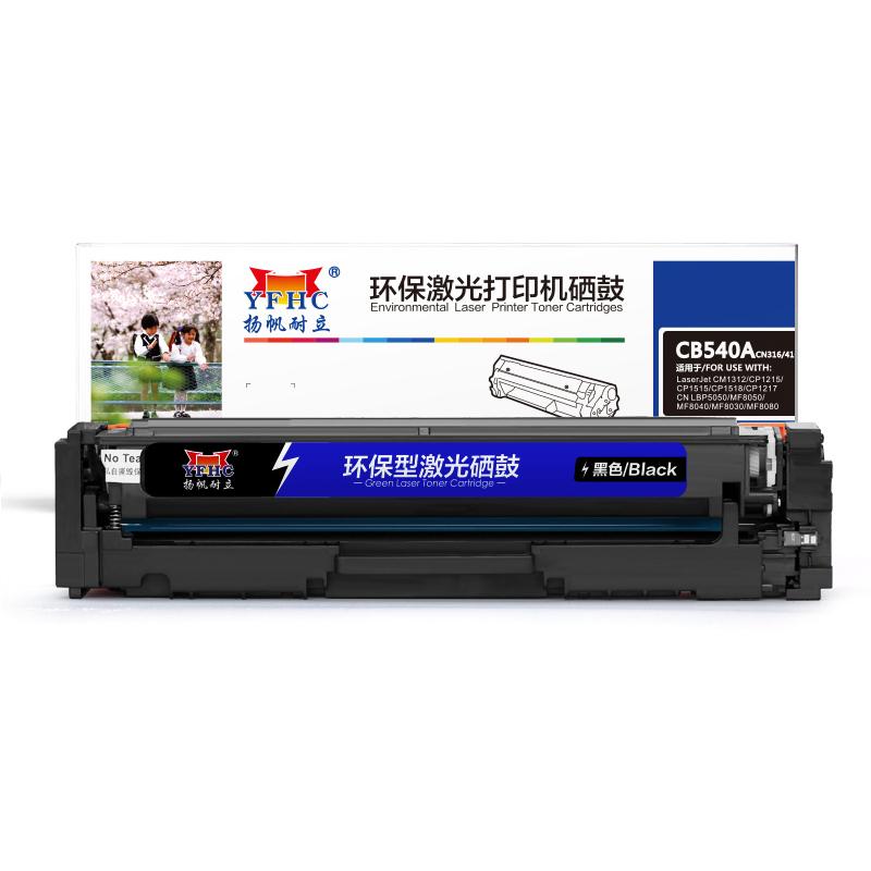 扬帆耐立YFHC CB540A(125A)黑鼓(带芯片) 适用于:惠普CP1215/1515N/1518NI/CM1312NFI/CM1312MFP 佳能 5050/8050