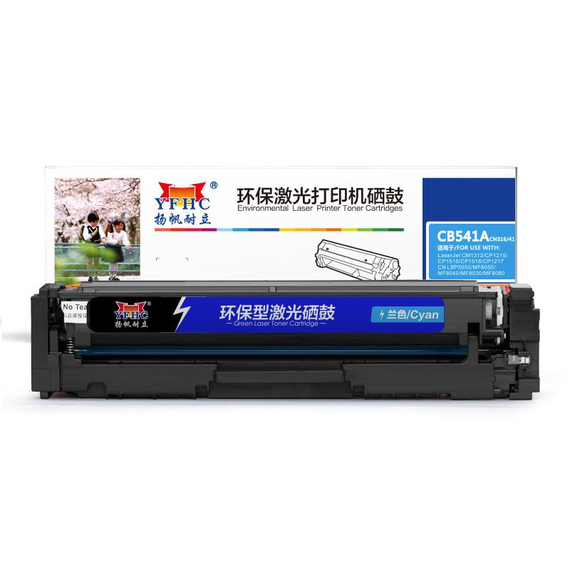 扬帆耐立YFHC CB541A(125A)兰鼓(带芯片)  适用于:惠普CP1215/1515N/1518NI/CM1312NFI/CM1312MFP 佳能 5050/8050