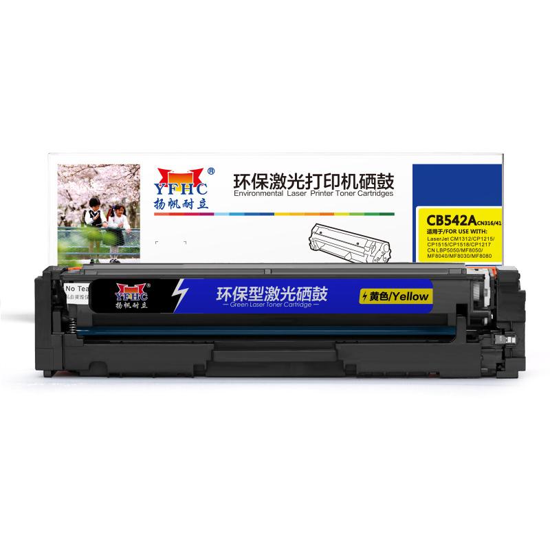 扬帆耐立YFHC CB542A(125A)黄鼓(带芯片) 适用于:惠普CP1215/1515N/1518NI/CM1312NFI/CM1312MFP 佳能 5050/8050
