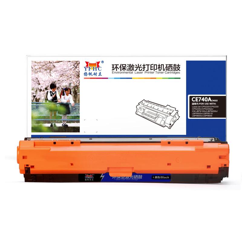 扬帆耐立YFHC CE740A(307A)商用版黑鼓  适用于:HP CP5225/CP5225n/CP5225dn佳能LBP9100/9500C/9600C