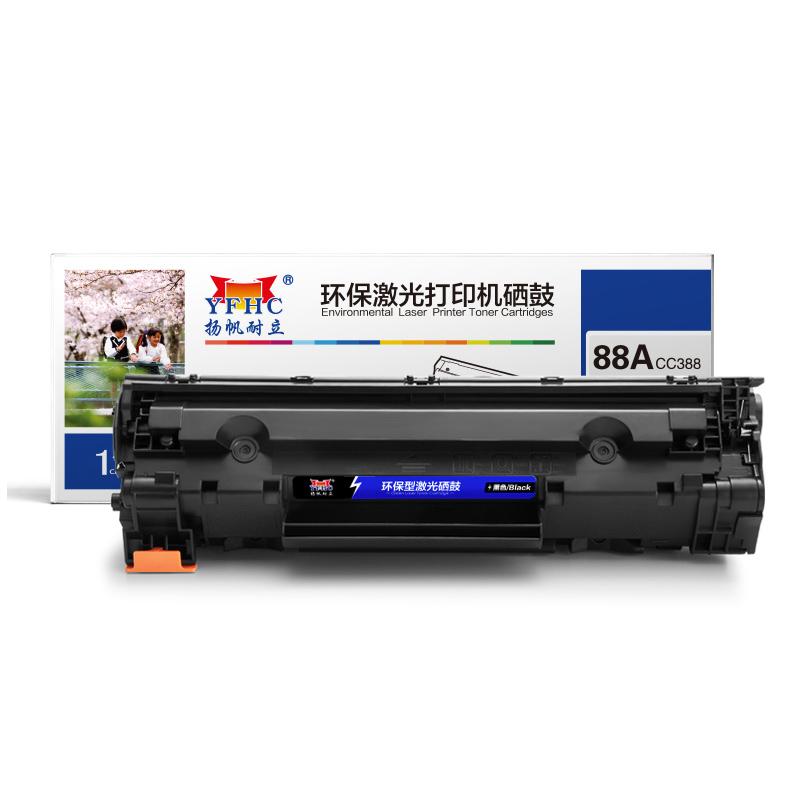扬帆耐立YFHC CC388A黑鼓(带芯片) 适用于:惠普HP P1007/P1008/1106/1108/1213MFP/1136MFP