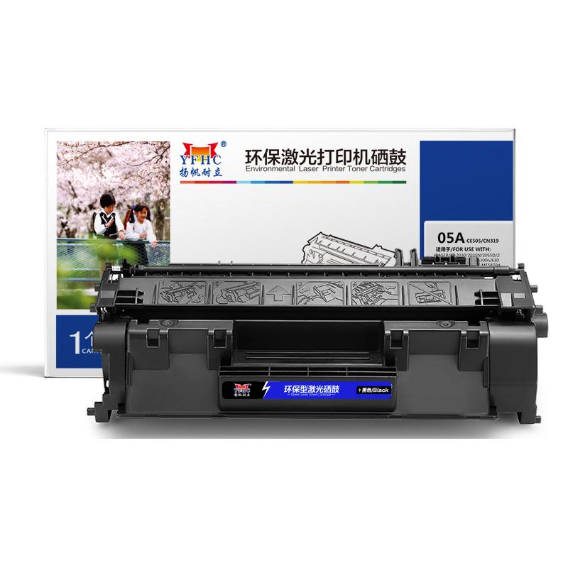 扬帆耐立YFHC CE505A/319黑鼓(带芯片) 适用于:惠普LaserJetP2035,P2035n,P2055d,P2055n,P2055x
