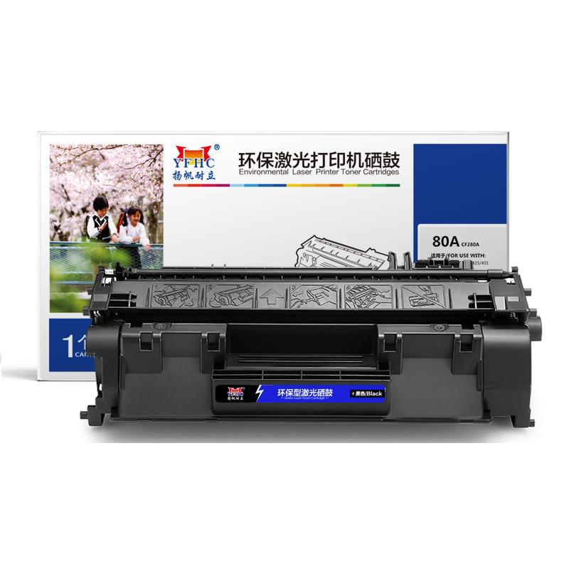 扬帆耐立YFHC CF280A黑鼓 适用于:惠普HP LaserJet M3027/MFP M3035/ MFP P3005