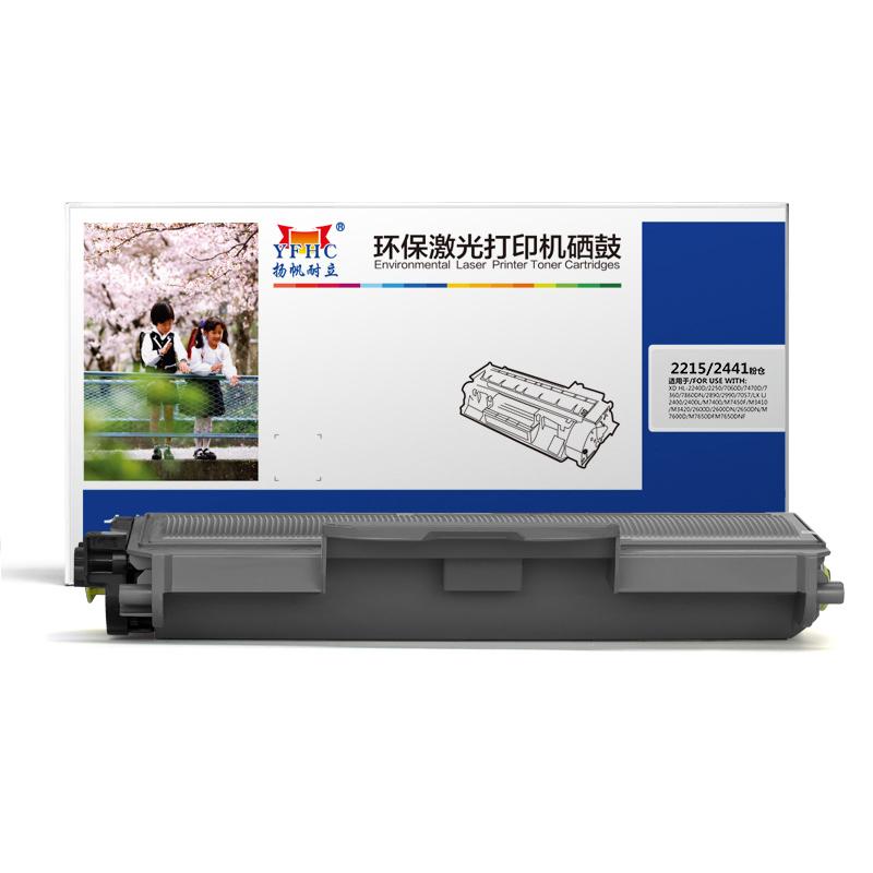 扬帆耐立YFHC TN2215/2441黑粉 适用于:HL-2240D,HL-2250DN,DCP-7060D,MFC-7360,MFC-7470D,MFC-7860DN
