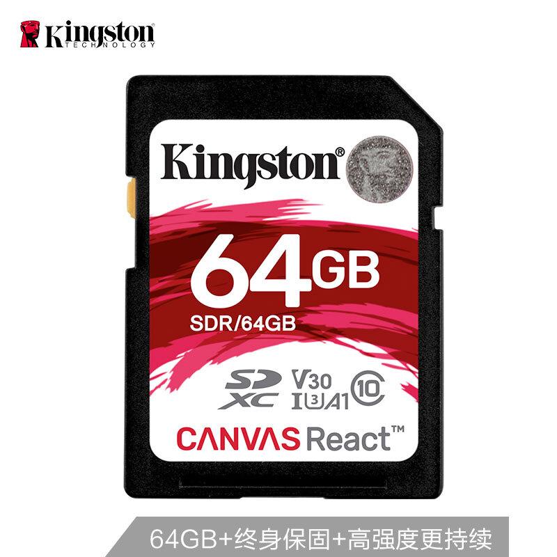 金士顿(Kingston)64GB SD 存储卡 U3 C10 A1 V30 极速版 读速100MB/s 4K高品质视频拍摄 终身保固