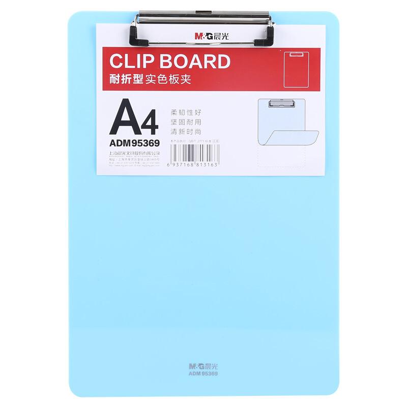 晨光(M&G)耐折型A4板夹1块蓝色ADM95369